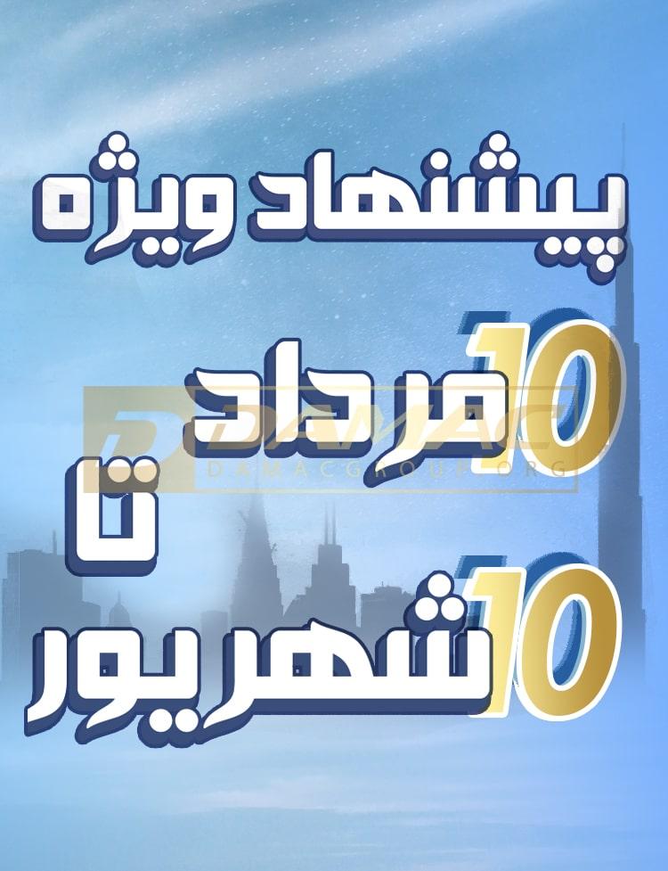 امکانات پیشنهاد ویژه از 10 مرداد تا 10 شهریور